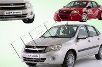 Цена на автомобиль Лада Гранта не измениться